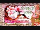 Krasivoe-pozdravlenie-s-dnem-rojdeniya-dlya-jeni.mp4