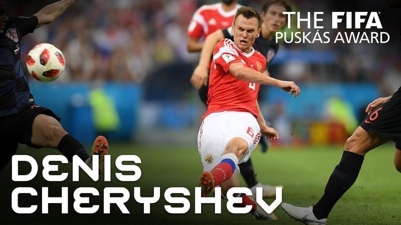 Puskasaward DENIS CHERYSHEV GOAL – VOTE NOW!