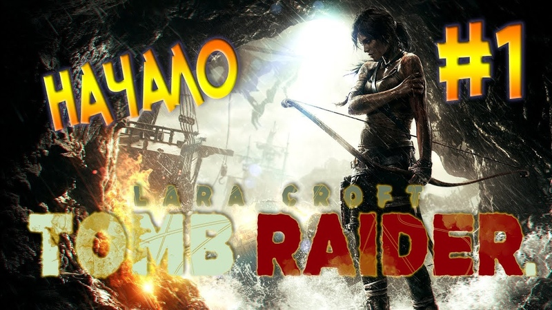 Rise of the Tomb Raider 1 Начало