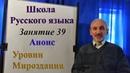 Школа Русского языка: Занятие 39 I Анонс (Уровни Мироздания)