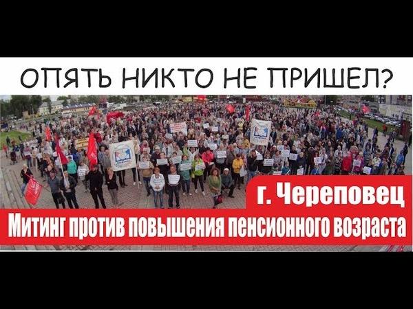 ♐Митинг против повышения пенсионного возраста (г. Череповец, 4 июля 2018 г.)♐