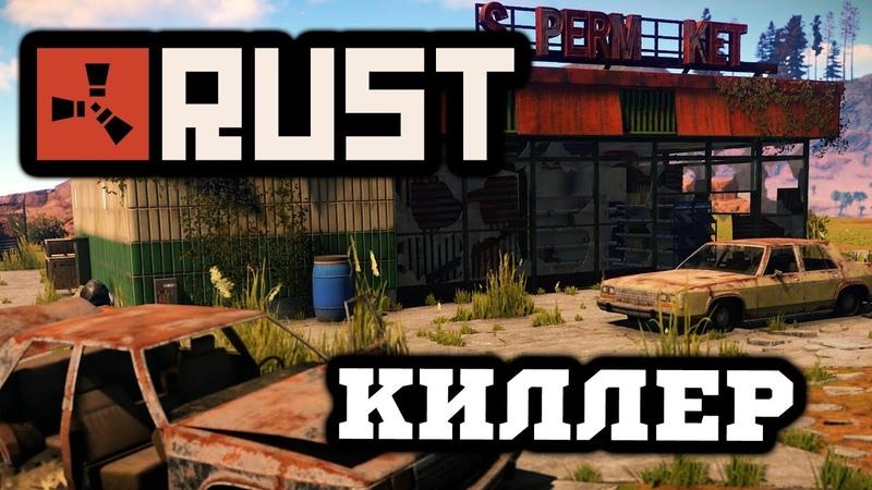Соседи и Киллер НоуНейм! - Rust LAX