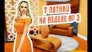 TS4 7 Пятниц на неделе I 1 неделя-Оранжевая, 2 серияI Горячая медсестра
