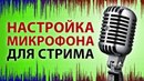 Настройка микрофона и обработка голоса для стрима (OBS Studio, VSTHost) - STRM 006