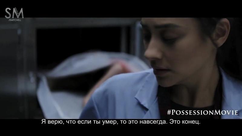 Трейлер фильма «Одержимость Ханны Грейс» [RUS SUB]