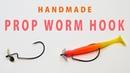 Handmade PROP WORM HOOK / プロップブレードのオフセットフックを作るっ!
