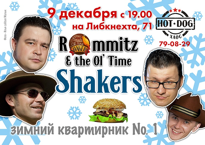 09.12 The Shakers в кафе Hot Dog Хаос!