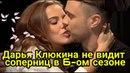 ДАРЬЯ КЛЮКИНА заявила, что НЕ ВИДИТ СОПЕРНИЦ в 6-ом сезоне шоу ХОЛОСТЯК