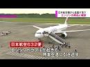Начато расследование в связи с авиапроисшествием в префектуре Кумамото