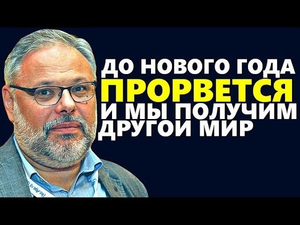 Михаил Хазин ДО НОВОГО ГОДА ПРОРВЕТСЯ 08 10 2018