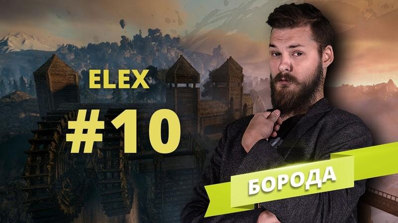 ELEX - Boroda - 10 выпуск