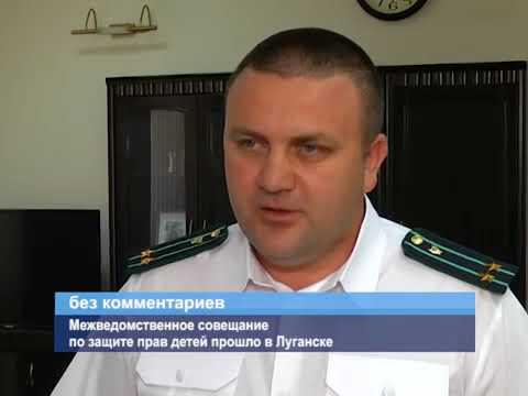 ГТРК ЛНР. Межведомственное совещание по защите прав детей прошло в Луганске