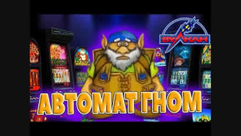 Обыграл игровой автомат Гном в онлайн казино Вулкан Показываю схему игры