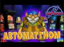 Обыграл игровой автомат Гном в онлайн казино Вулкан. Показываю схему игры