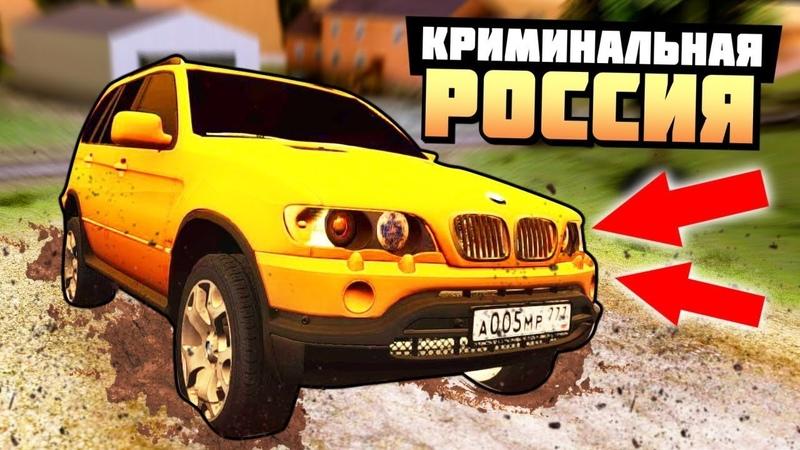 КРАШ-ТЕСТ БОЕВОГО BMW X5! БАНДА ПОТЕРЯЛА КОНТРОЛЬ! - GTA КРИМИНАЛЬНАЯ РОССИЯ ( RADMIR RP )