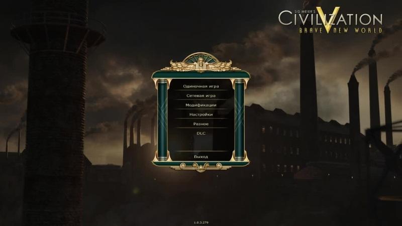 Читаем новости и строим РНГ в Civilization V