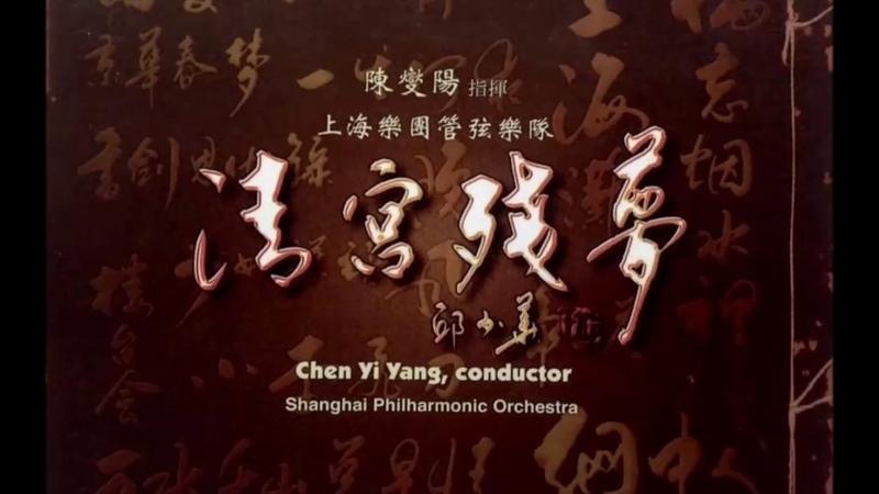 管弦乐影视金曲 [清宫残梦] 重新上载完整版 演奏:上海乐团管弦乐队 指2538