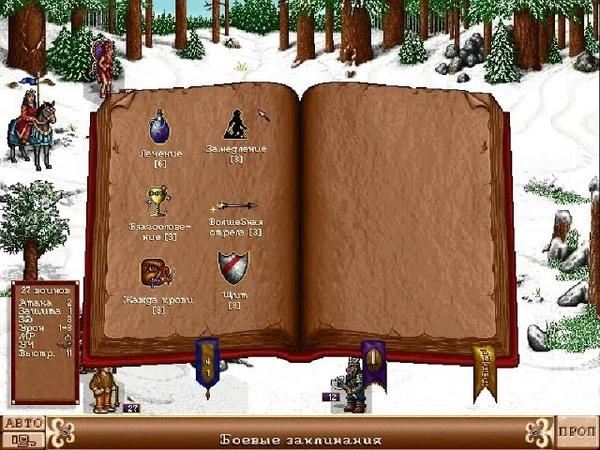 Взгляд в прошлое Выпуск 42 Heroes of Might and Magic II Спасти гномов 14
