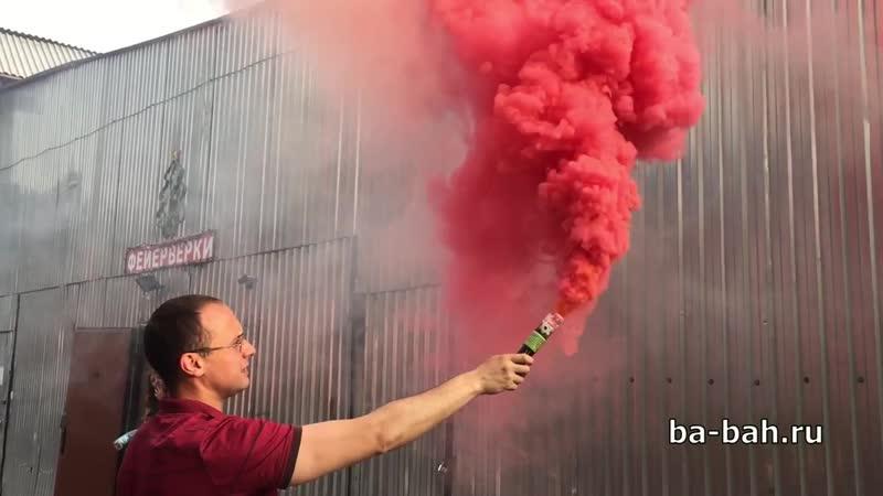 Дымовая шашка, факел дымовой красный