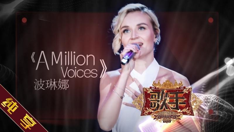 纯享版 波琳娜 Polina Gagarina《A Million Voices》《歌手2019》第6期 Singer 2019 EP6 湖南卫视官方HD
