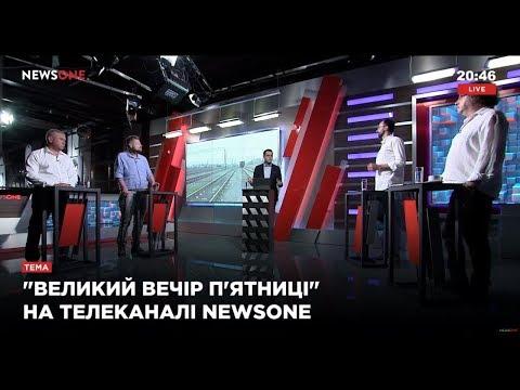 Чемерис: железнодорожнее сообщение между Украиной и Россией остановлено не будет 10.08.18