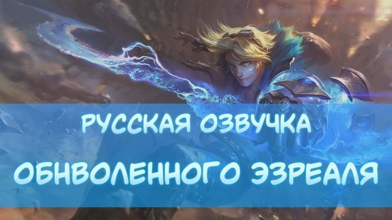 2018 Русская Озвучка Эзреаля c мемами Ezreal Russian Voice League of Legends