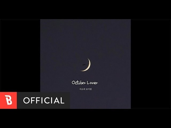[M/V] LeeSoRa(이소라) - October Lover (feat. RoyKim(로이킴)) (Official Fan MV)