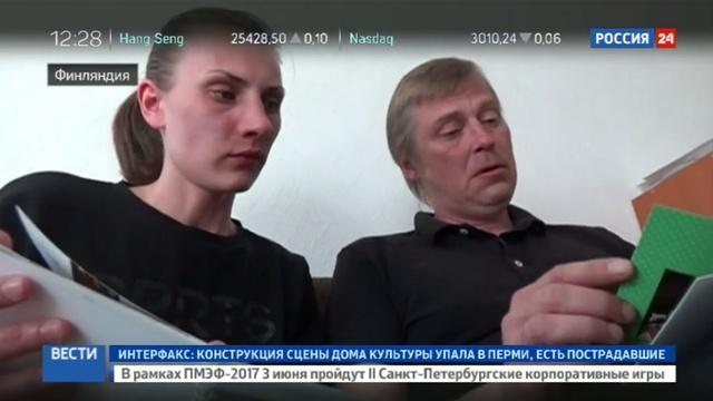 Новости на Россия 24 • Отобранные дети: омбудсмены России и Финляндии договорились сотрудничать