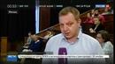 Новости на Россия 24 В МГУ прошла премьера научно популярного фильма о борьбе за экологию