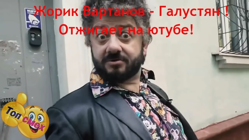 Жорик Вартанов Галустян Я ухожу из телика на Ютуб