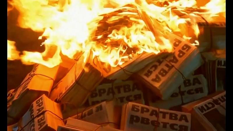 Отрывок из сериала Бригада Сожгли компромат на Белого 14 Серия HD 1080