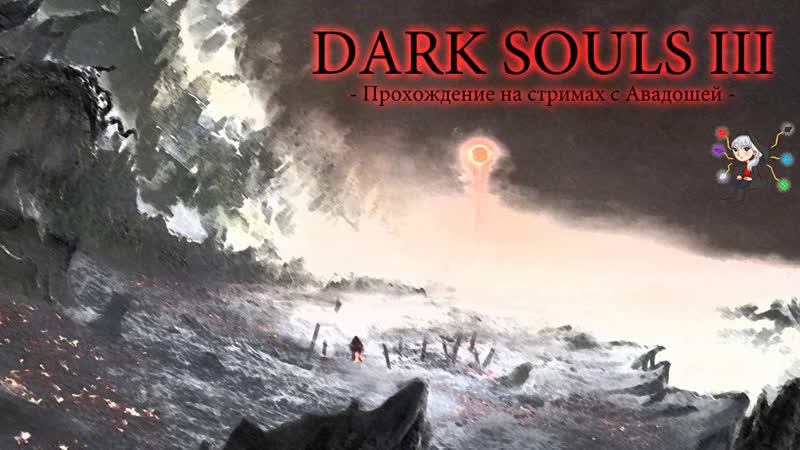 Dark Souls 3. Стрим одинадцатый
