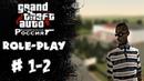 CRMP - Role-Play 1-2 - Из бомжа в нормального человека!