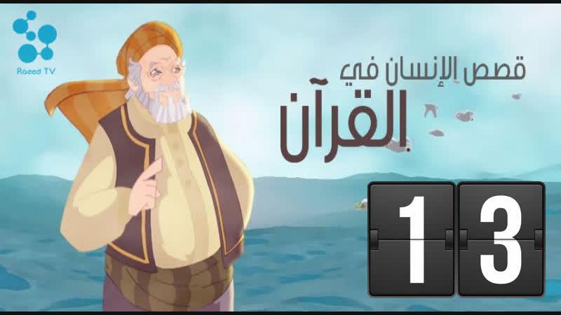 قصص الانسان في القران - موسم 1 - حلقة 13