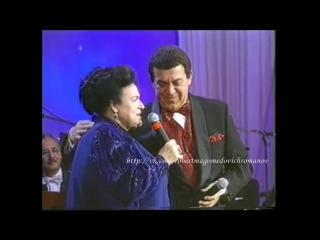 Людмила Зыкина и Иосиф Кобзон - А где мне взять такую песню (Юбилейный концерт Иосифа Кобзона 1997)