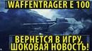 Waffenträger auf E 100 ВЕРНЕТСЯ В ИГРУ ШОКОВАЯ НОВОСТЬ НОВЫЙ СЕЗОН ЛБЗ В World of Tanks