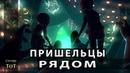 Пришельцы ПОХИЩАЮт ЛЮДЕЙ