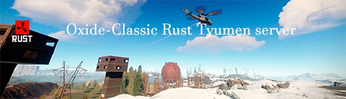 RUST Tyumen Server