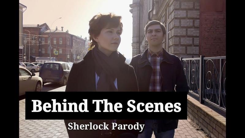 1 part Behind the scenes SHERLOCK PARODY\БЭКСТЕЙДЖ\ПАРОДИЯ ШЕРЛОК ХОЛМС