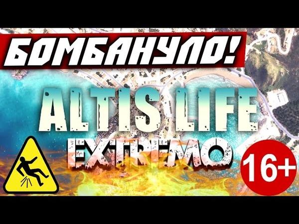 Arma 3 Altis Life — у Римаса бомбануло!