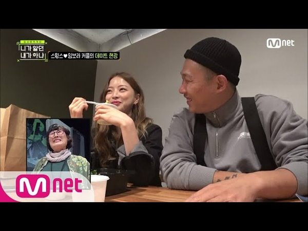 [ENG sub] Not the Same Person You Used to Know [4회] 사랑꾼 스윙스! 임보라 앞에서 무장해제*^-^* 190110 EP.4