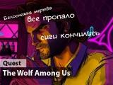 Сказ о том, как мы просрали Белоснежку / Играем в The Wolf among Us ep. 2