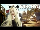 СЕКТАНТЫ УЖЕ ЗДЕСЬ ► Far Cry 5