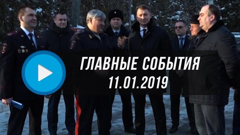 Домодедово. Главные события. 11.01.2019