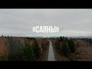 САЯНЫ. Манский район. БКД-2018