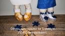Мастер класс. Обувь для куклы за 5 минут.