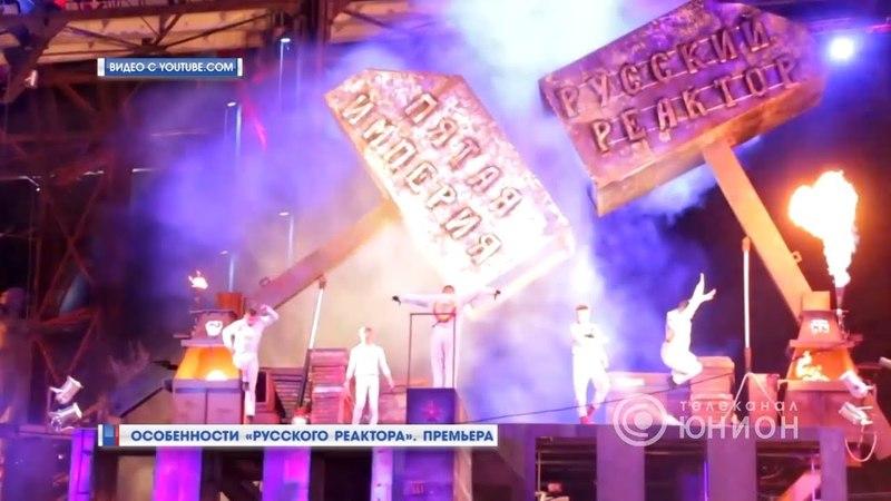 Особенности Русского реактора Премьера 14 05 2018 Панорама