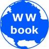 WWbook.org - Всемирная Трудовая Книга