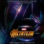 Alan Silvestri альбом Мстители: Война бесконечности