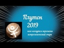ВЛИЯНИЕ ПЛУТОНА в 2019 году Астрологический очерк от Натальи Гемма